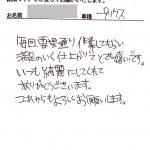 富士吉田市の女性よりプリウス 板金・塗装・修理のご感想を頂きました